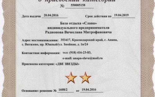 """Свидетельство о присвоении категории, База Отдыха """"Слава"""" Витязево"""