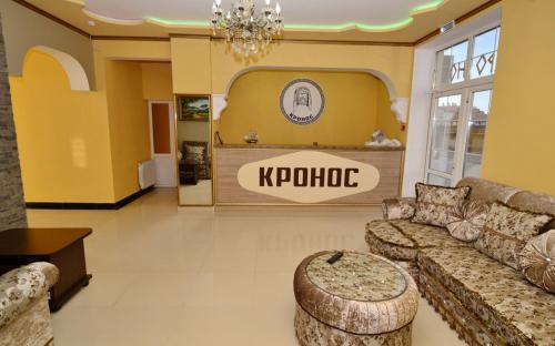 """Отель """"Кронос"""" - Витязево"""