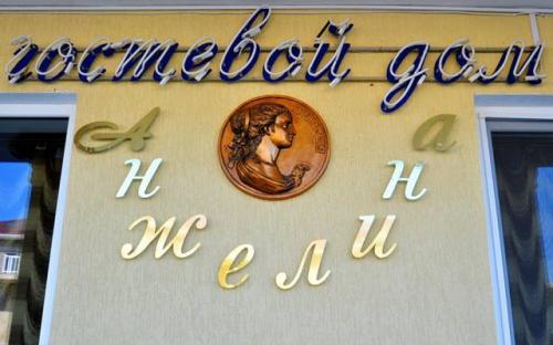"""Гостевой дом """"Анжелина"""" Витязево"""
