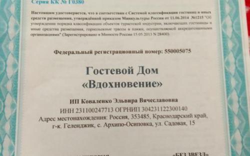 """Гостевой дом """"Вдохновение"""" - Архипо-Осиповка"""